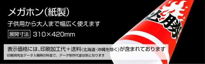 紙製メガホン(シングル)中2日発送