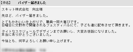 Thankメール