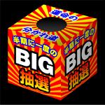 lottery-box-L1-4