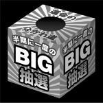 lottery-box-L1-1