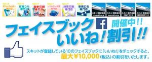700_290_facebookバナー小