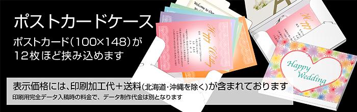 ポストカードケース(小ロット)