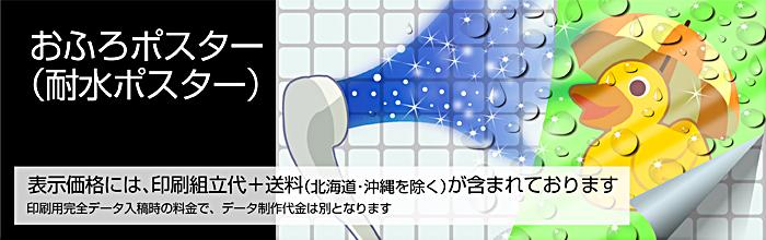 A1お風呂ポスター