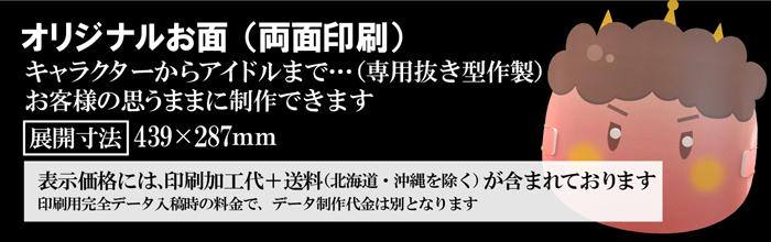 オリジナルお面(両面印刷)