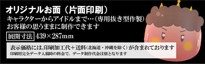 オリジナルお面(片面印刷)
