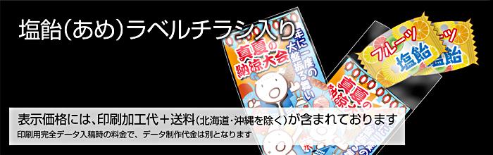 中5日(塩飴)
